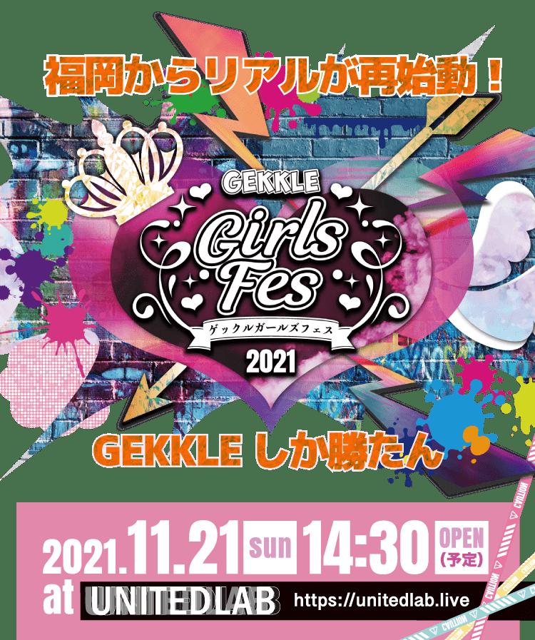 GEKKLE Girls Fes 2021